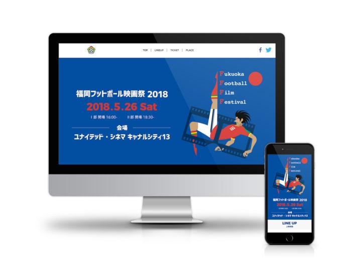 福岡フットボール映画祭 2018